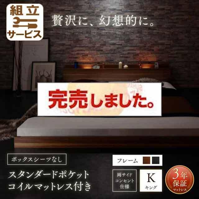 大型フロアベッド【Indirect】インディレクト スタンダードポケットマットレス付 ボックスシーツなし キング(K×1)