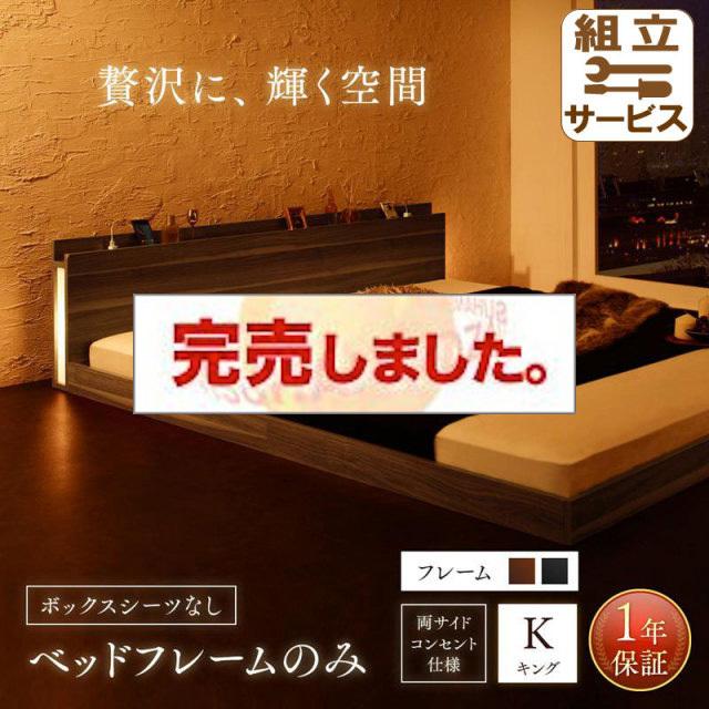 大型フロアベッド【Gracemoon】グレースムーン ベッドフレームのみ ボックスシーツなし キング(K×1)