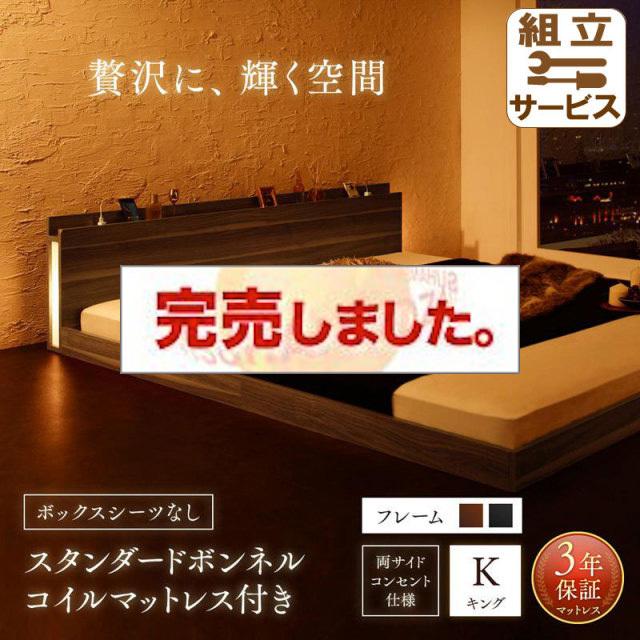 大型フロアベッド【Gracemoon】グレースムーン スタンダードボンネルマットレス付 ボックスシーツなし キング(K×1)