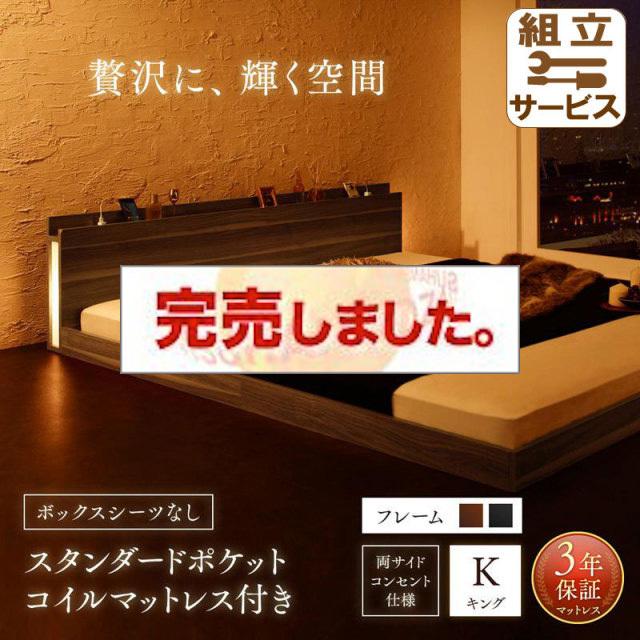 大型フロアベッド【Gracemoon】グレースムーン スタンダードポケットマットレス付 ボックスシーツなし キング(K×1)