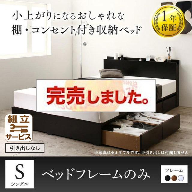 収納付きベッド【WeiKern】ヴァイケルン ベッドフレームのみ 引き出しなし シングル