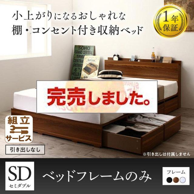 収納付きベッド【WeiKern】ヴァイケルン ベッドフレームのみ 引き出しなし セミダブル