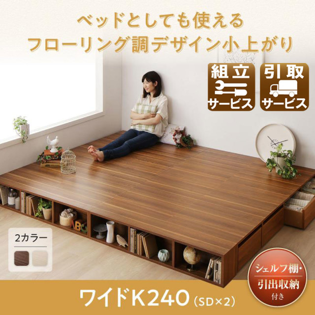 収納付きベッド 小上がり ひだまり ワイドK240(SD×2)