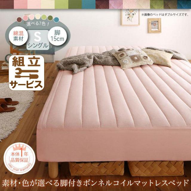 素材・色が選べる脚付きマットレスベッド ボンネルコイルマットレスタイプ 綿混素材 シングル 15cm