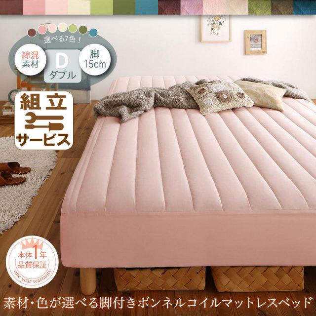 素材・色が選べる脚付きマットレスベッド ボンネルコイルマットレスタイプ 綿混素材 ダブル 15cm