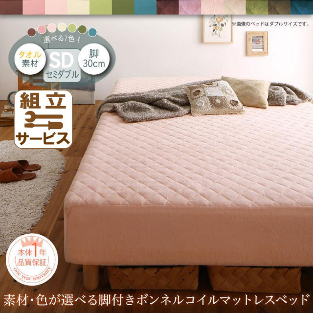 素材・色が選べる脚付きマットレスベッド ボンネルコイルマットレスタイプ タオル素材 セミダブル 30cm