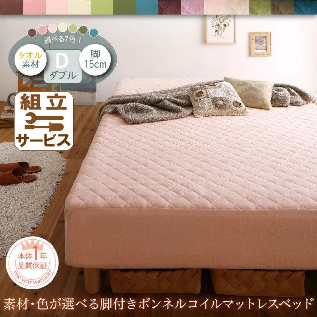 素材・色が選べる脚付きマットレスベッド ボンネルコイルマットレスタイプ タオル素材 ダブル 15cm