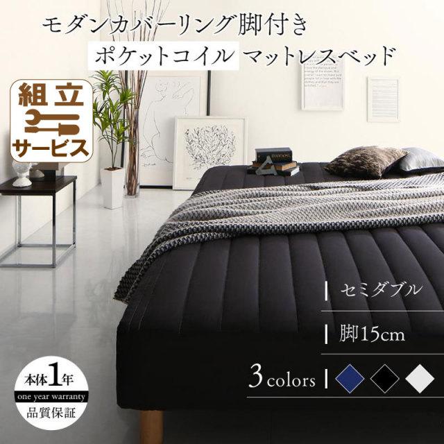 モノトーン脚付きマットレスベッド ポケットマットレスタイプ セミダブル 15cm