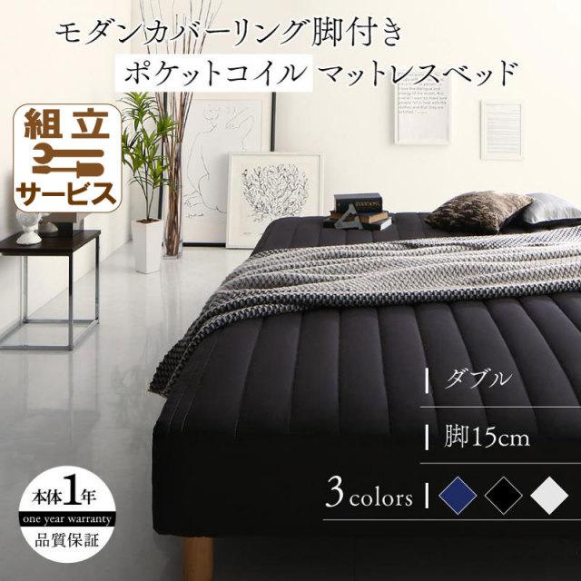 モノトーン脚付きマットレスベッド ポケットマットレスタイプ ダブル 15cm