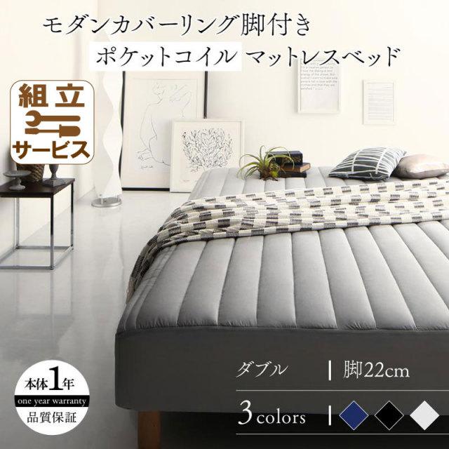 モノトーン脚付きマットレスベッド ポケットマットレスタイプ ダブル 22cm