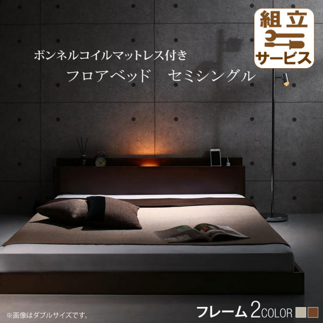 フロアベッド【Spazio】スパジオ スタンダードボンネルマットレス付 セミシングル