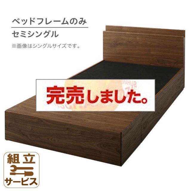 ワンルームにぴったりなコンパクト収納付きベッド ベッドフレームのみ セミシングル