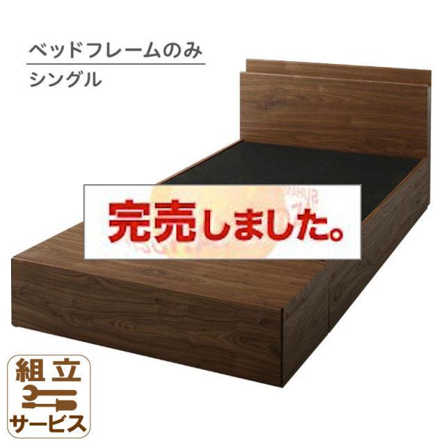 ワンルームにぴったりなコンパクト収納付きベッド ベッドフレームのみ シングル