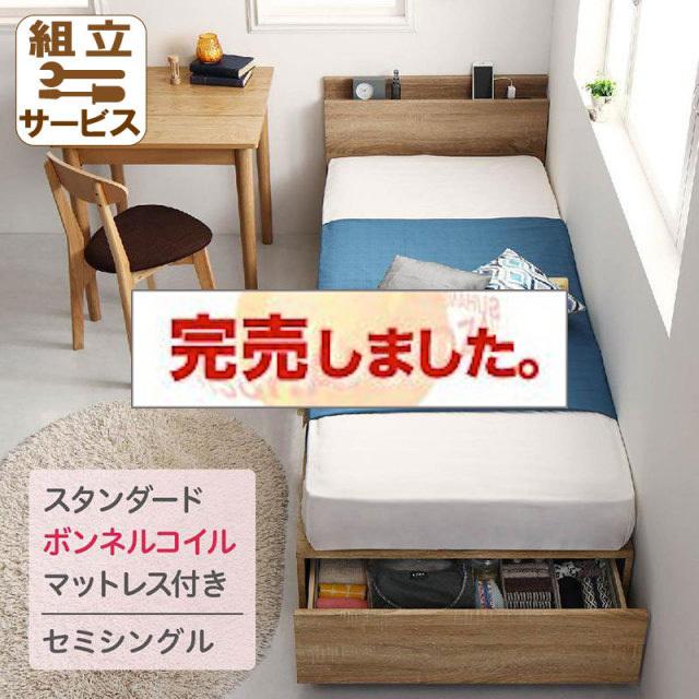 ワンルームにぴったりなコンパクト収納付きベッド スタンダードボンネルマットレス付 セミシングル