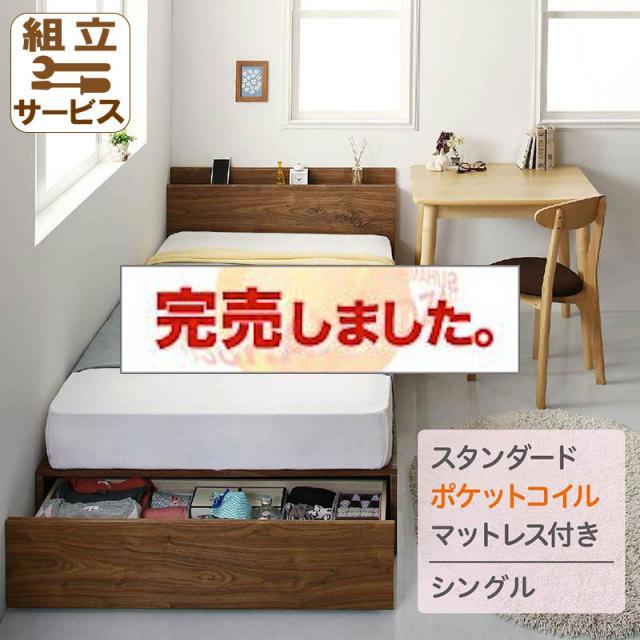 ワンルームにぴったりなコンパクト収納付きベッド スタンダードポケットマットレス付 シングル