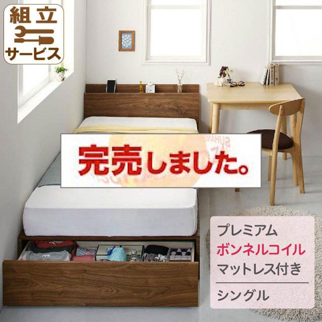 ワンルームにぴったりなコンパクト収納付きベッド プレミアムボンネルマットレス付 シングル