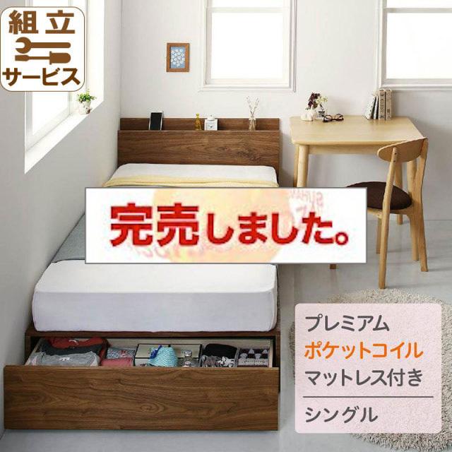 ワンルームにぴったりなコンパクト収納付きベッド プレミアムポケットマットレス付 シングル