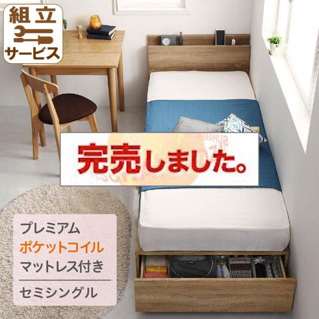 ワンルームにぴったりなコンパクト収納付きベッド プレミアムポケットマットレス付 セミシングル