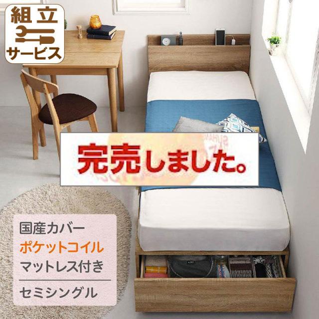 ワンルームにぴったりなコンパクト収納付きベッド 国産カバーポケットマットレス付 セミシングル