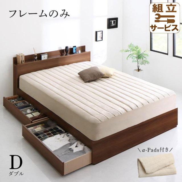 収納付きベッド【DANDEAR】ダンディア ベッドフレームのみ ダブル