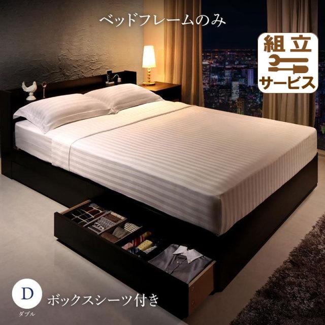 収納付きベッド【Etajure】エタジュール ベッドフレームのみ ボックスシーツ付 ダブル