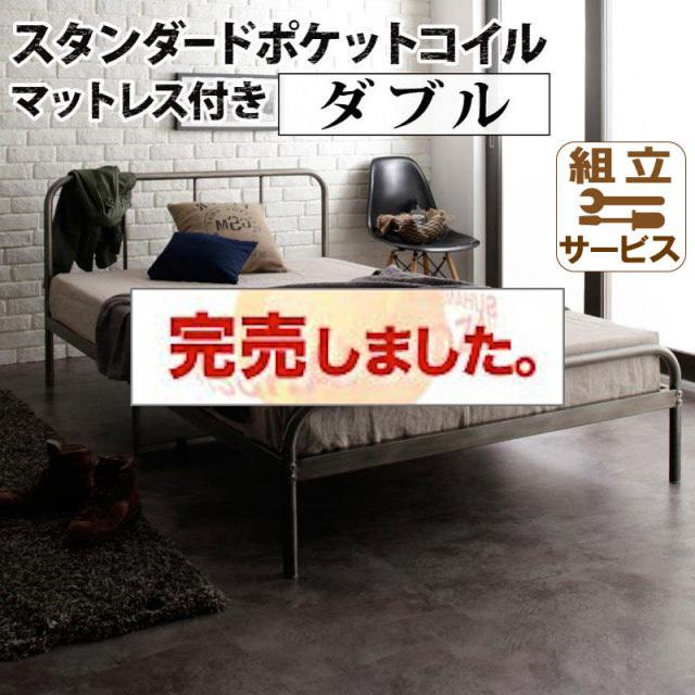 パイプベッド【Tiberia2】ティベリア2 スタンダードポケットマットレス付 ダブル