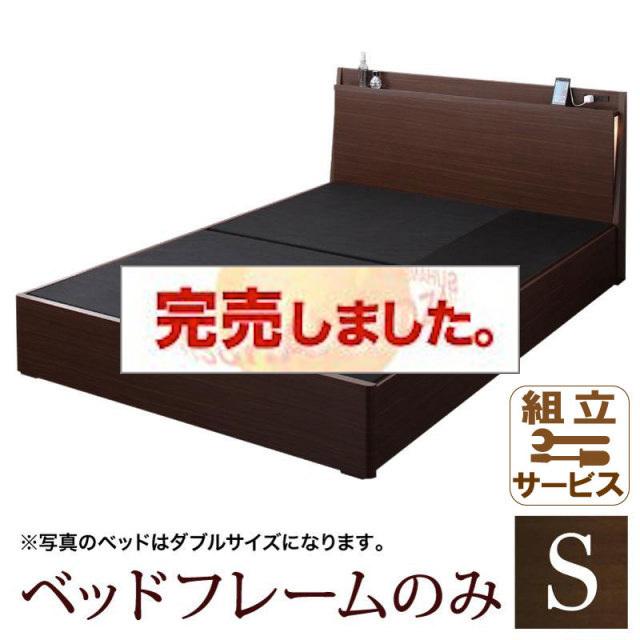 収納付きベッド【Federal2】フェデラル2 ベッドフレームのみ シングル
