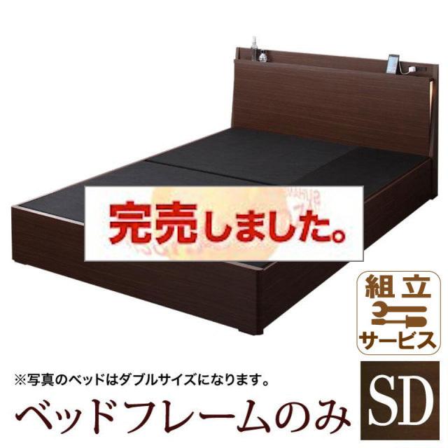 収納付きベッド【Federal2】フェデラル2 ベッドフレームのみ セミダブル