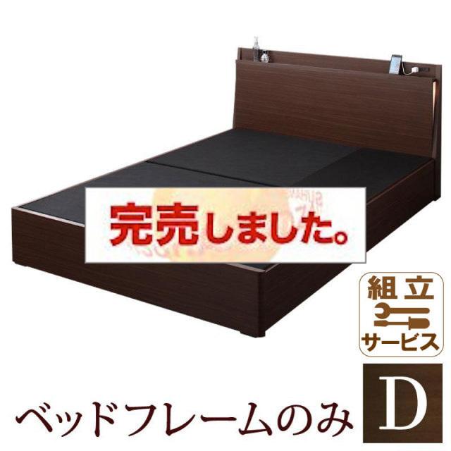 収納付きベッド【Federal2】フェデラル2 ベッドフレームのみ ダブル