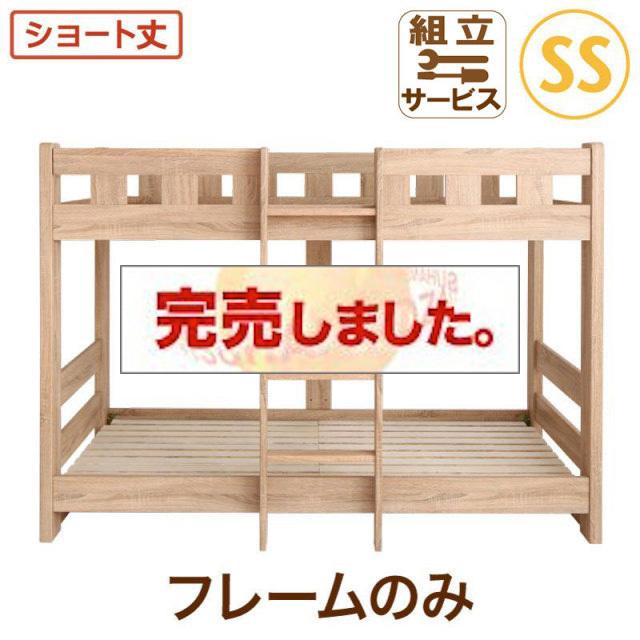 ショート丈 頑丈2段ベッド【minijon】ミニジョン ベッドフレームのみ セミシングル