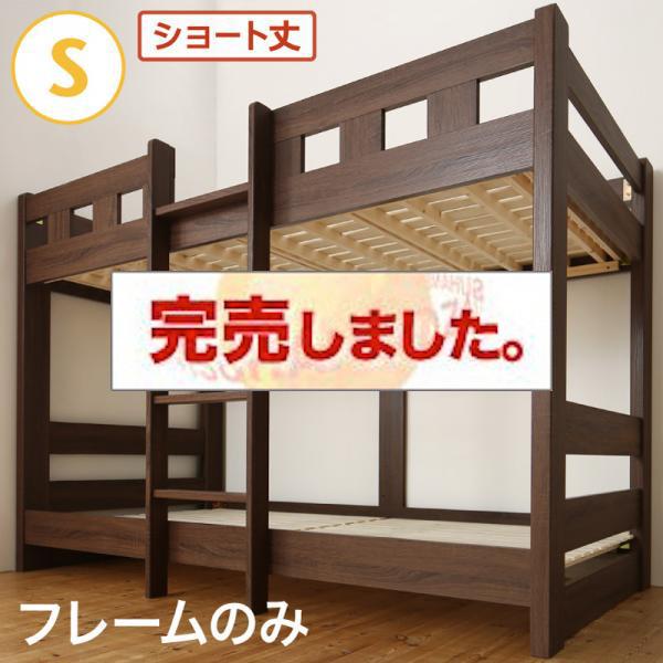 ショート丈 頑丈2段ベッド【minijon】ミニジョン ベッドフレームのみ シングル