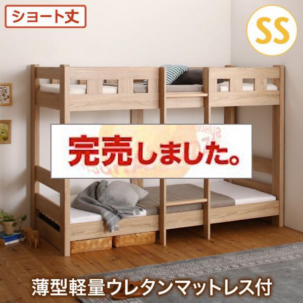 ショート丈 頑丈2段ベッド【minijon】ミニジョン ウレタンマットレス付き セミシングル