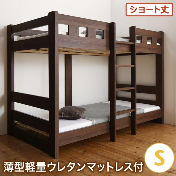 ショート丈 頑丈2段ベッド【minijon】ミニジョン ウレタンマットレス付き シングル