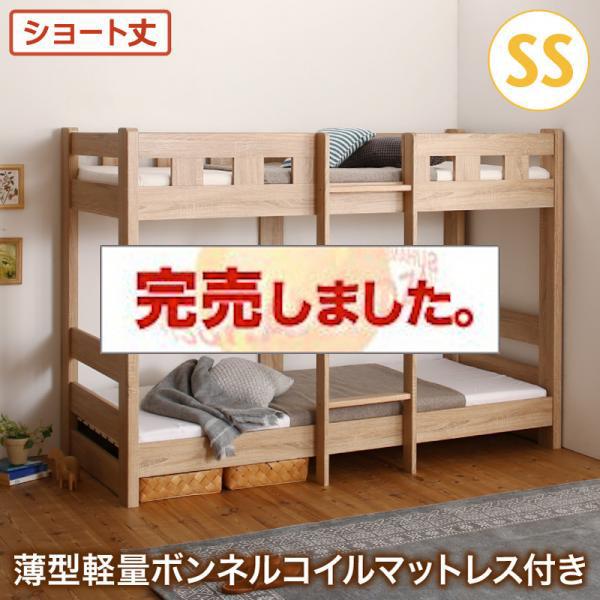 ショート丈 頑丈2段ベッド【minijon】ミニジョン 薄型軽量ボンネルマットレス付 セミシングル