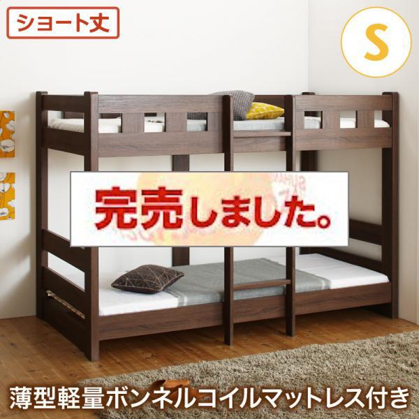 ショート丈 頑丈2段ベッド【minijon】ミニジョン 薄型軽量ボンネルマットレス付 シングル