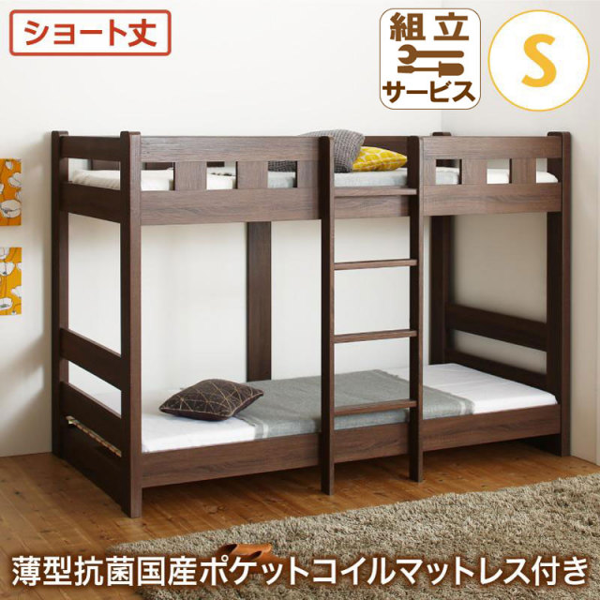 ショート丈 頑丈2段ベッド【minijon】ミニジョン 薄型抗菌国産ポケットマットレス付 シングル