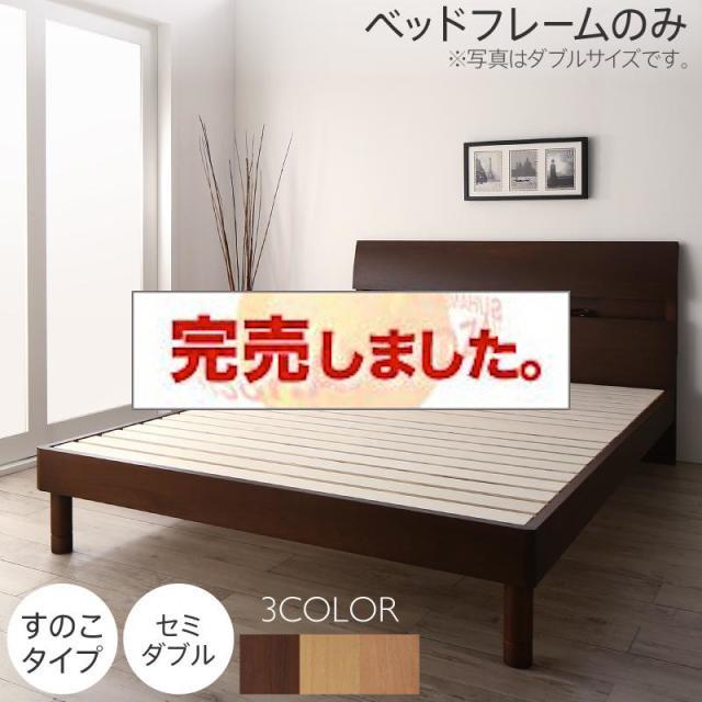 すのこベッド【Hasmonto】アスモント ベッドフレームのみ すのこタイプ セミダブル
