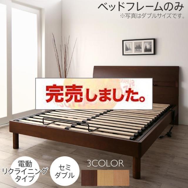 すのこベッド【Hasmonto】アスモント ベッドフレームのみ 電動リクライニングタイプ セミダブル