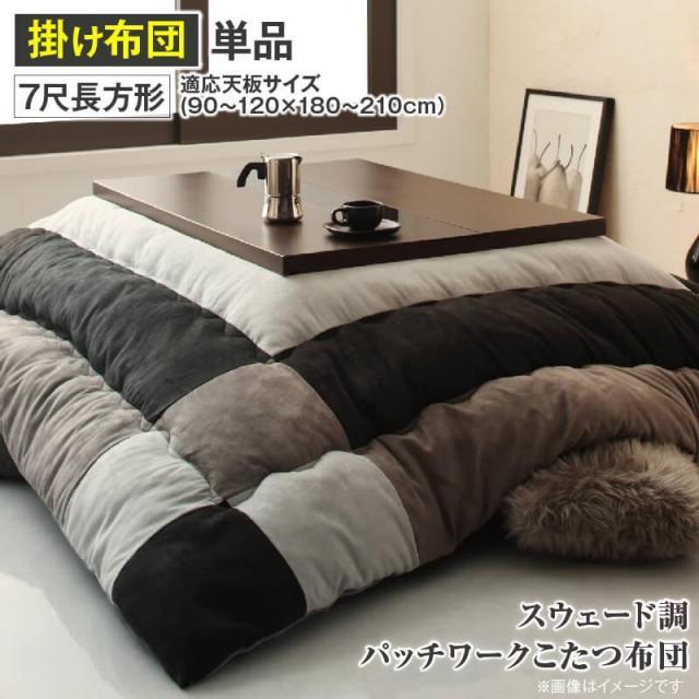 スウェード調 こたつ布団【tsudoi】ツドイ こたつ用掛け布団 7尺長方形(90×210cm)天板対応