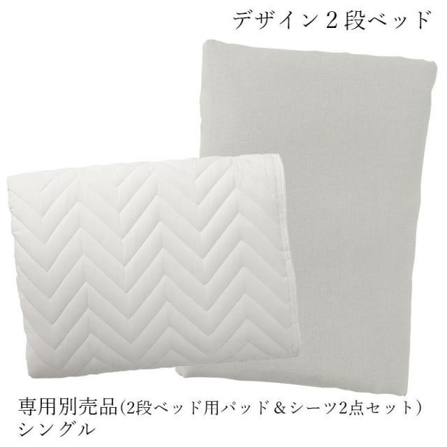 2段ベッド【GRIGIO】グリッジオ 専用別売品(2段ベッド用パッド&シーツ2点セット) シングル