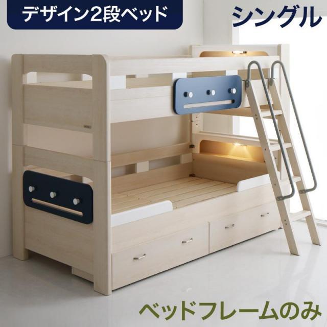 2段ベッド【Tovey】トーヴィ ベッドフレームのみ シングル