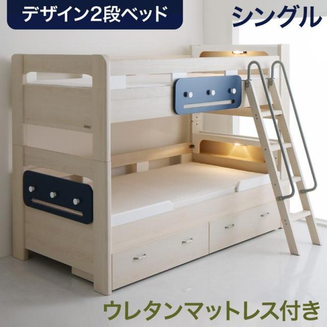 2段ベッド【Tovey】トーヴィ ウレタンマットレス付 シングル