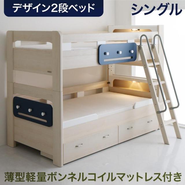 2段ベッド【Tovey】トーヴィ 薄型軽量ボンネルマットレス付き シングル