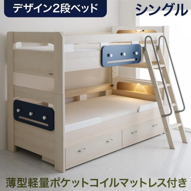 2段ベッド【Tovey】トーヴィ 薄型軽量ポケットマットレス付き シングル