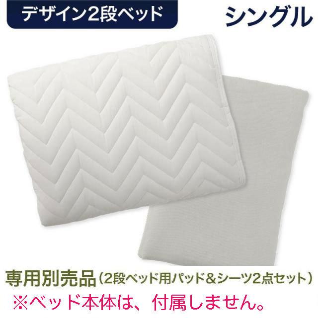 2段ベッド【Tovey】トーヴィ 専用別売品(2段ベッド用パッド&シーツ2点セット) シングル