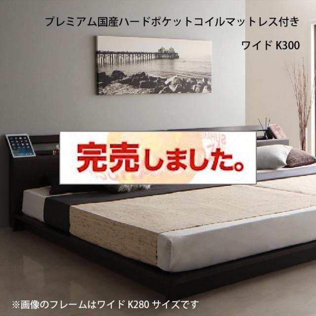 連結式ファミリーベッド【Yugusta】ユーガスタ プレミアム国産ハードポケットマットレス付 ワイドK300