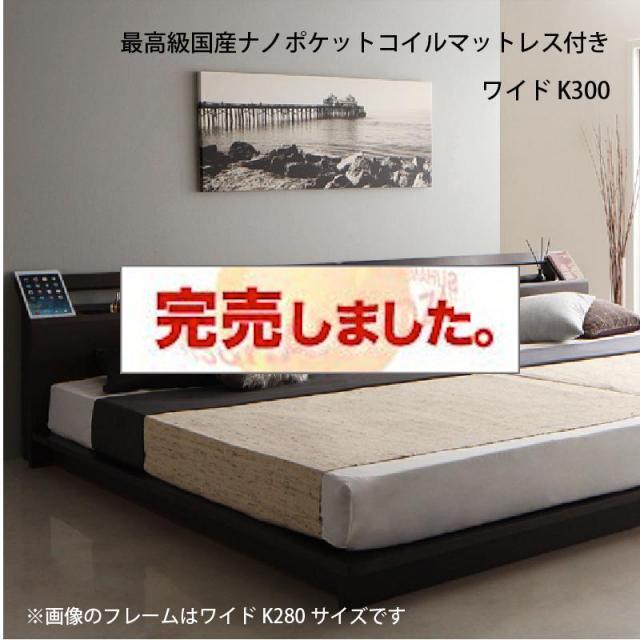 連結式ファミリーベッド【Yugusta】ユーガスタ 最高級国産ナノポケットマットレス付 ワイドK300