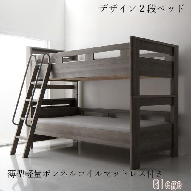 2段ベッド【GRISERO】グリセロ 薄型軽量ボンネルマットレス付 シングル