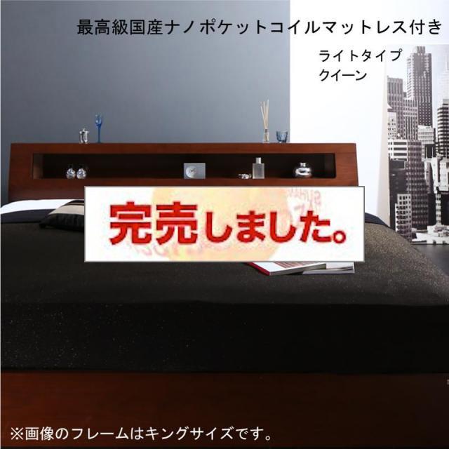収納付きベッド【Fenrir】フェンリル 最高級国産ナノポケットマットレス付 ライトタイプ クイーン レギュラー丈