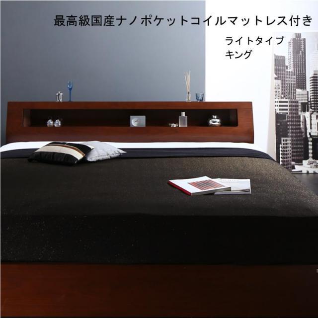 収納付きベッド【Fenrir】フェンリル 最高級国産ナノポケットマットレス付 ライトタイプ キング レギュラー丈